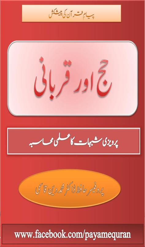 Download hajj aur qurbani pervezi shubhat ka ilmi muhasiba pdf book